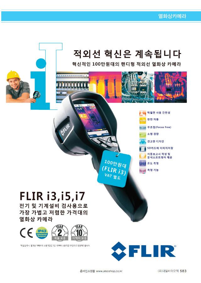 FLIR I-시리즈-01.jpg
