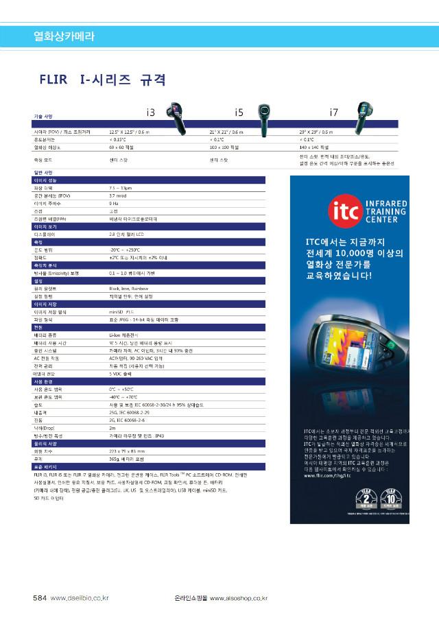 FLIR I-시리즈-02.jpg