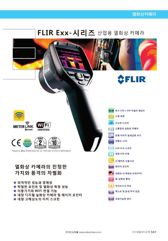 FLIR EXX-시리즈-01.jpg