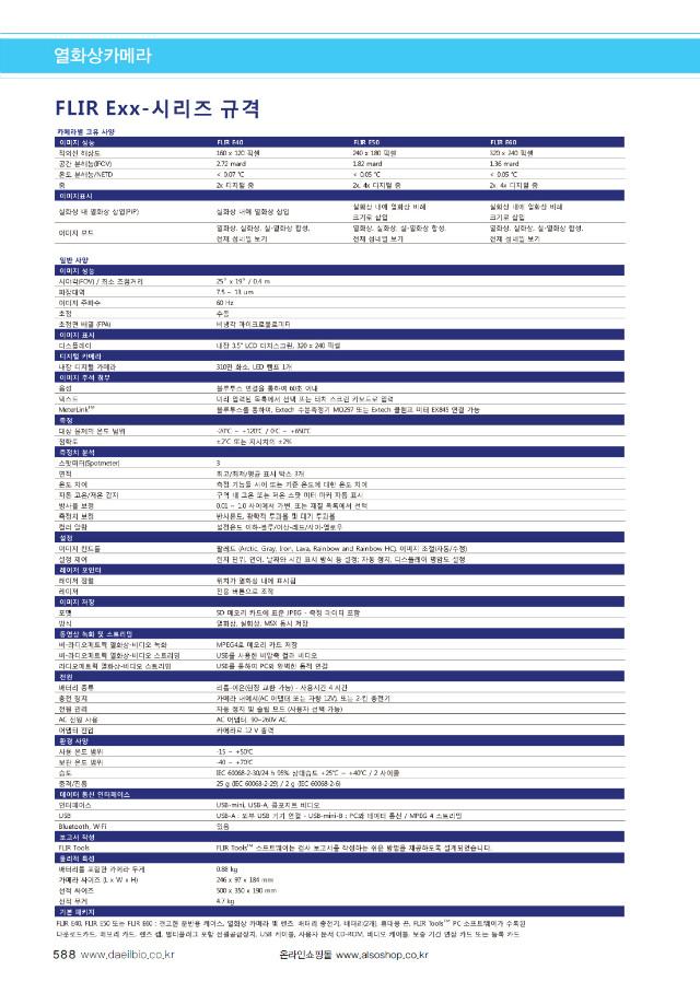 FLIR EXX-시리즈-02.jpg
