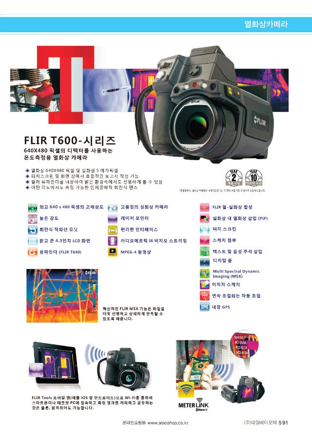 FLIR T600-시리즈-01.jpg