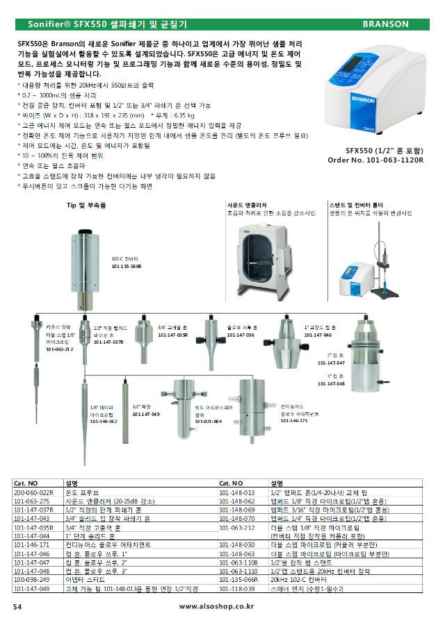대일바이오텍-P54(SONIFIER-SFX550).jpg